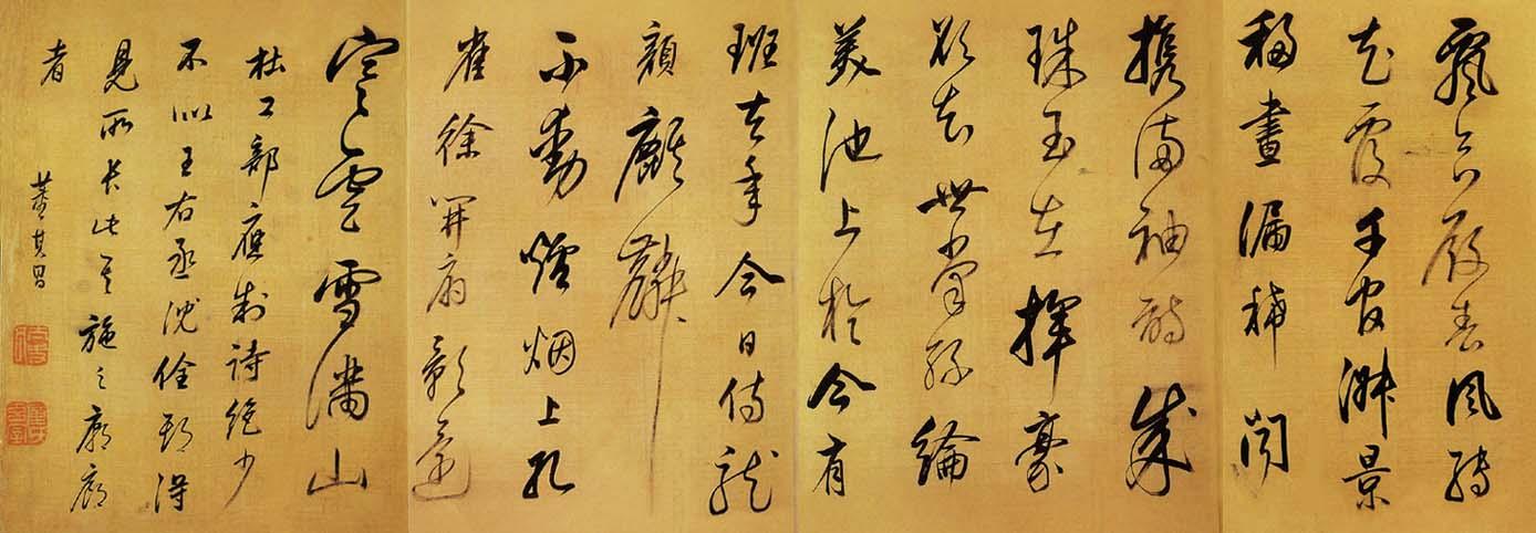 9*董其昌,文征明的书法