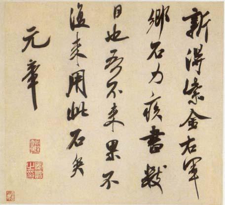 米芾书法作品欣赏 - 若水的日志 - 网易博客 - 山左陶农 -       山  左  陶  农