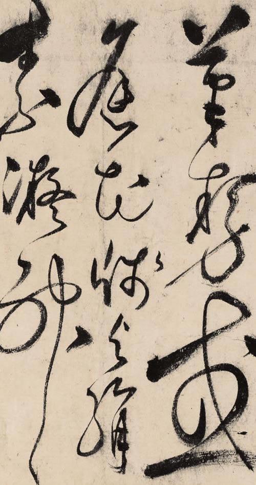 转引:[明]张弼 草书任华《怀素上人草书歌》 - 闲云野鹤 - 闲云野鹤的书法篆刻