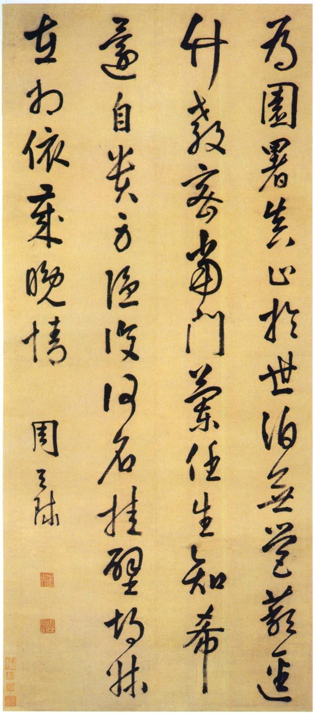 【资料来源】:南京博物院藏明代吴门书法特展《江左流韵》