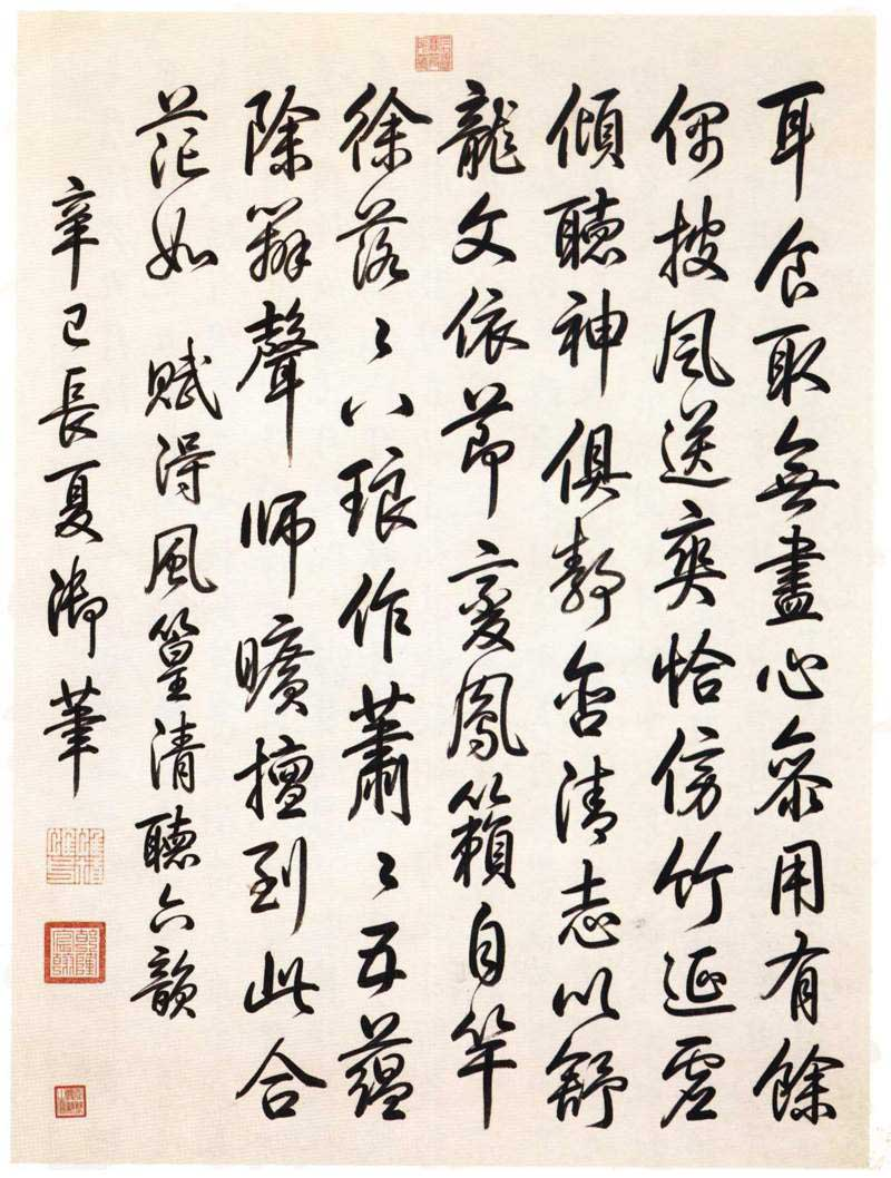 康熙 乾隆手迹 precious calligraphy of king honghee and ki