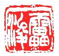 吴昌硕篆刻欣赏 - 冰凉 - 冰凉的博客