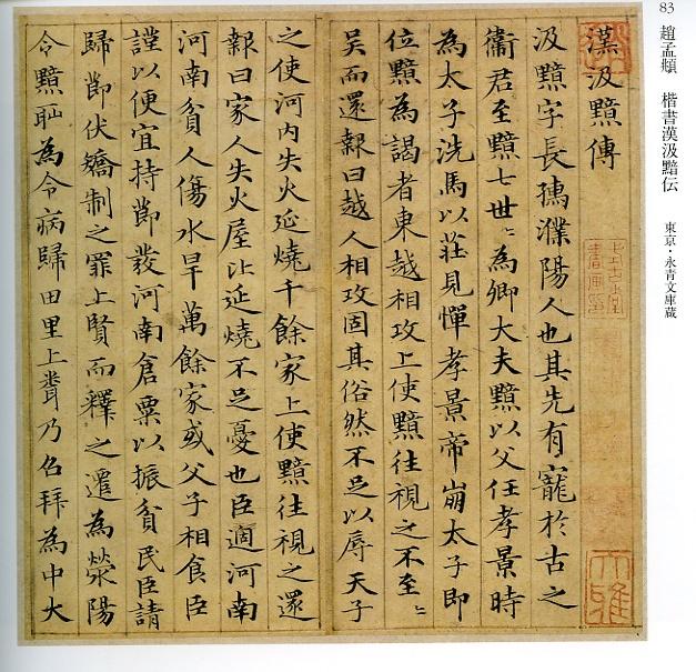 赵孟頫书法欣赏 - 若水 - 书法学习与交流